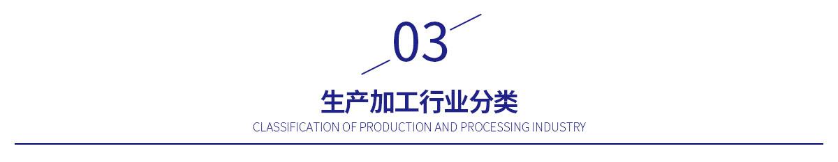 生產加工行業_04.jpg