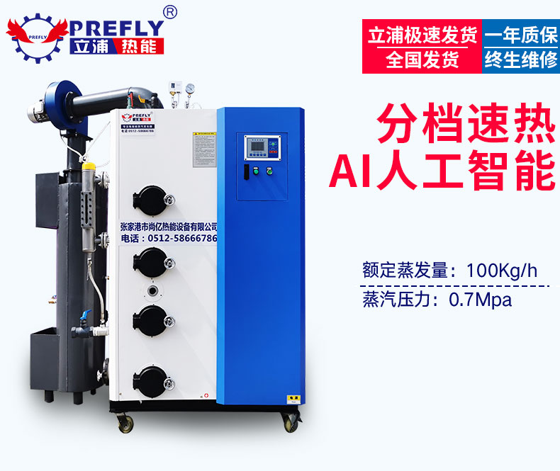 100kg生物质蒸汽发生器阿里巴巴页面_04.jpg