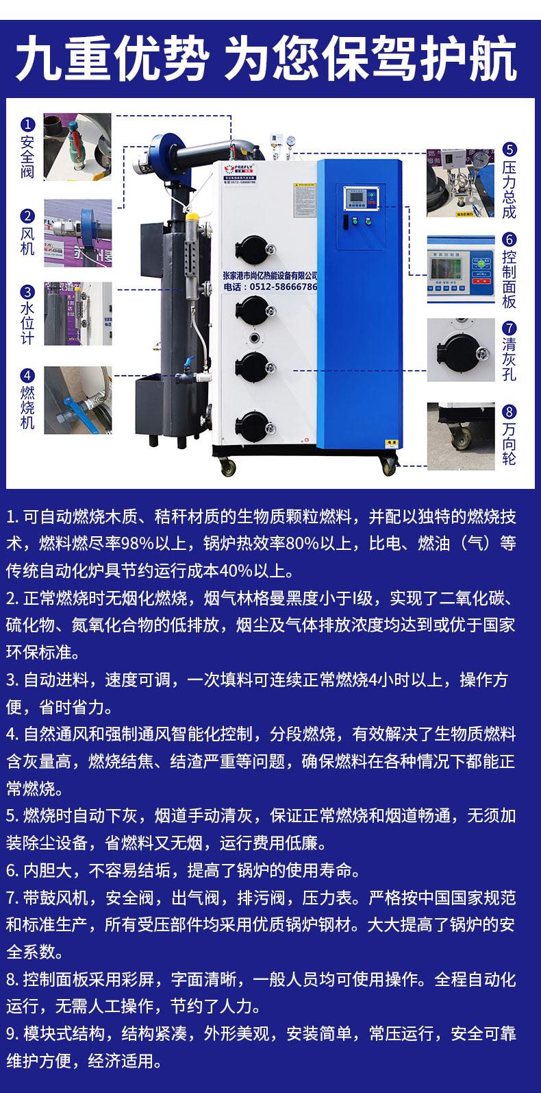 100kg生物质蒸汽发生器阿里巴巴页面_10.jpg