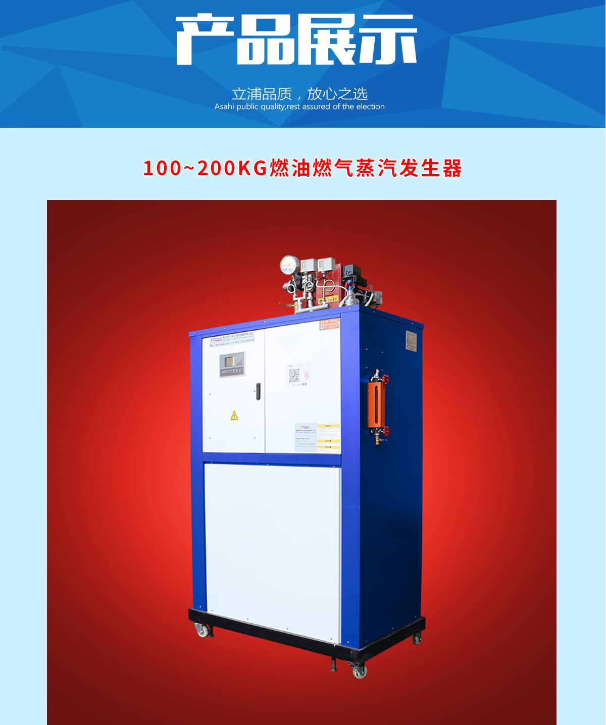 200KG藍色燃油燃氣蒸汽發生器1.jpg