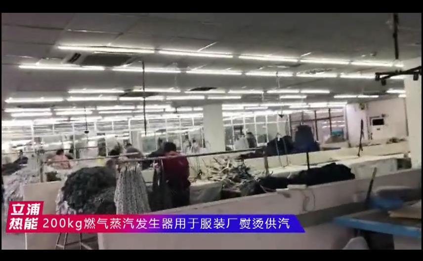 立浦热能200kg燃气蒸汽发生器用于服装厂熨烫供汽1.png