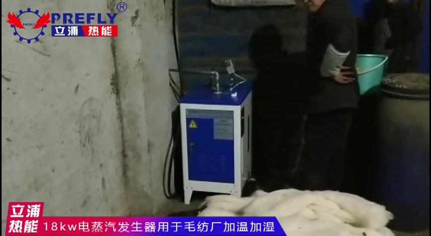 18kw电蒸汽发生器 用于毛纺厂加温加湿1.png