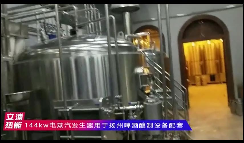 144kw电蒸汽发生器用于扬州啤酒酿制设备配套.png