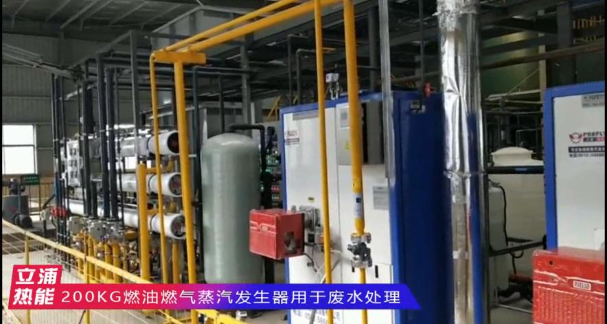 200KG燃油燃气蒸汽发生器用于废水处理.png