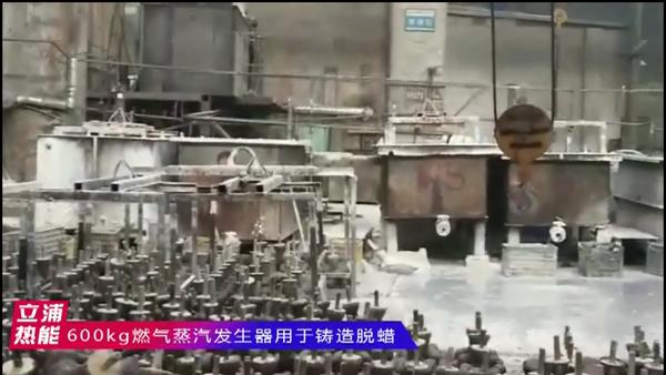 600kg燃气蒸汽发生器用于铸造脱蜡1.png