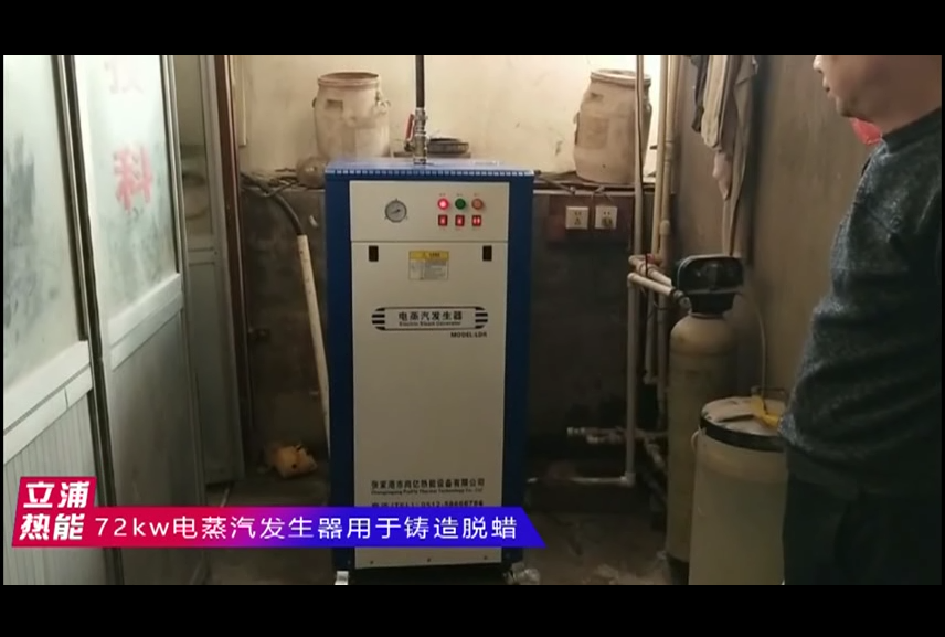 72kw电蒸汽发生器用于铸造脱蜡.png