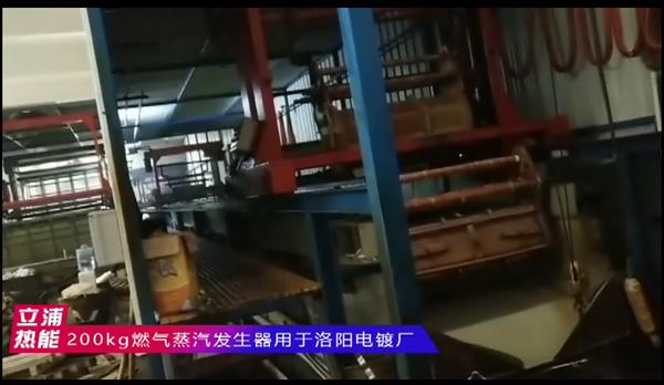 200kg燃气蒸汽发生器用于电镀厂1.png