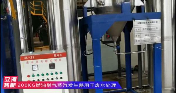 200KG燃油燃气蒸汽发生器用于废水处理1.png