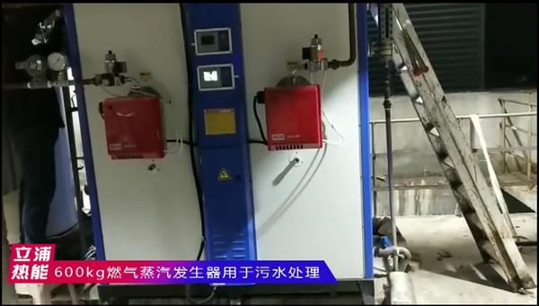 600kg燃气蒸汽发生器用于污水处理.png