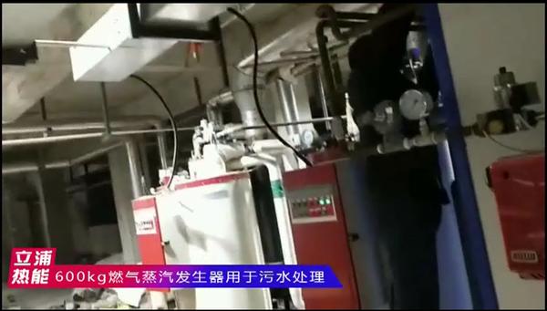 600kg燃气蒸汽发生器用于污水处理1.png