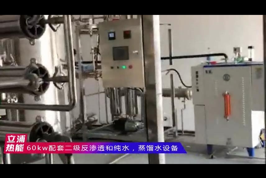 60kw配套二级反渗透和纯水,蒸馏水设备.png