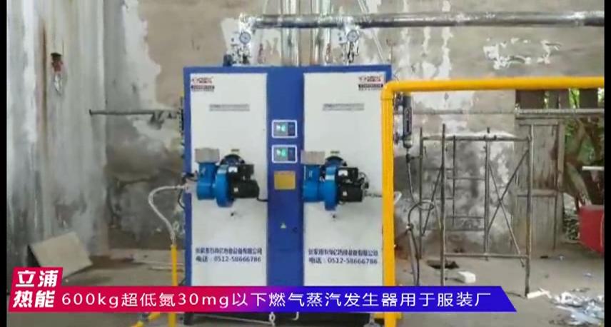 600kg超低氮30mg以下燃气蒸汽发生器用于服装厂.png