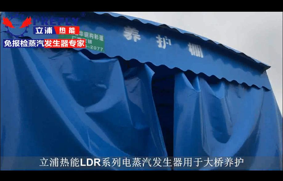 张家港48KW蒸汽发生器用于大桥养护2.png