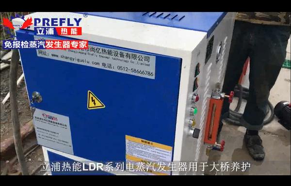 张家港48KW蒸汽发生器用于大桥养护.png