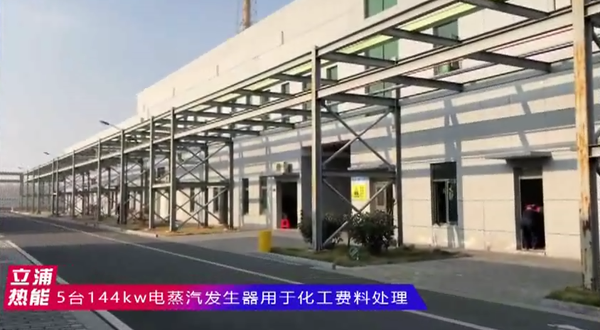 5臺144kw電蒸汽發生器用于化工廢料處理1.png