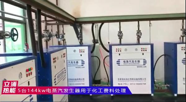 5臺144kw電蒸汽發生器用于化工廢料處理.png