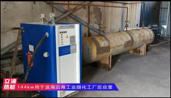 144kw用于滨海沿海工业园化工厂反应釜.png